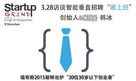 "Startup Grind三月访谈智能垂直招聘""哪上班""CEO韩冰"