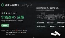 青云QingCloud实践课堂-成都站