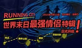 【第二期】Running City世界末日之最强情侣特辑