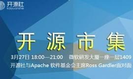 开源市集(之春):与Apache 软件基金会主席Ross Gardler面对面