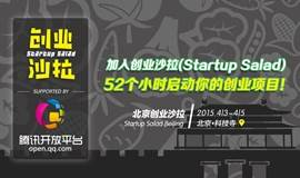 加入北京创业沙拉(Startup Salad BJ): 52个小时启动你的创业项目!
