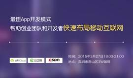 最佳App开发模式 –帮助创业团队和开发者快速布局移动互联网(深圳站)