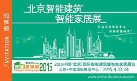 【2015中国(北京)国际智能建筑暨智能家居展览会  邀您参观】 送您按摩器,更有机会贏取 Cannon 佳能数码相机!