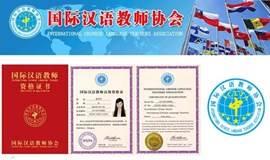ICLTA国际对外汉语教师:制定属于你的对外汉语教师培训课程