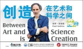 与大师对话-保罗 安德鲁 【创造 在艺术和科学之间】
