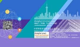 第九届中国上海国际智能家居展览会