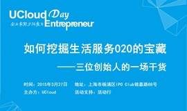 【U.E.D 企业家能力拓展日】如何挖掘生活服务O2O的宝藏——三位创始人的一场干货