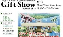 2015日本ISOT文具展