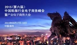 2015年(第六届)中国鞋服行业电子商务峰会暨产业电子商务大会