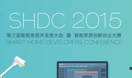 2015年智能家居创新创业大赛——北京站
