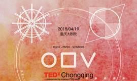TEDxChongqing2015预报名