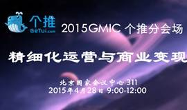 2015GMIC个推分会场暨新品发布会