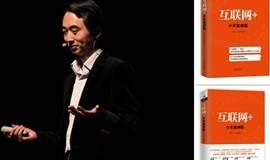 传统企业如何拥抱互联网? ——刘润先生《互联网+:小米案例版》新书首发分享会