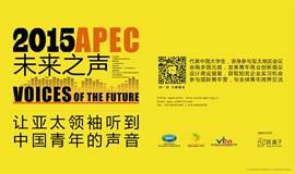 """APEC未来之声""青年领袖中国区选拨赛"