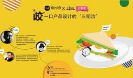 emie×斗比分享会   咬一口产品设计的三明治