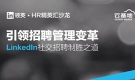 【云基地互联网沙龙】— LinkedIn领英 • 社交招聘制胜之道