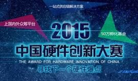 中国硬件创新大赛5.16北京站培训会报名倒计时 | 不谈情怀谈技术:顶级芯片原厂开讲
