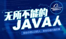 无所不能的JAVA人——当Java遇上阿里巴巴