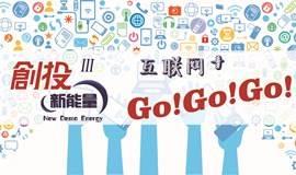 """创投新能量·New Demo EnergyⅢ之""""互联网+""""高峰论坛"""