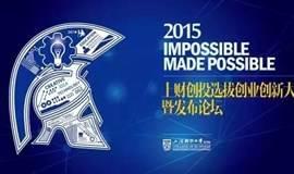 吴晓波、袁岳等大咖邀您参加2015上财创投选拔创业创新大赛