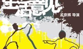 孟京辉话剧《两只狗的生活意见》