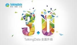 TalkingData春季新品发布会