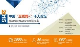 """2015中国""""互联网+""""千人论坛"""