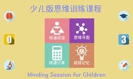 青少年思维导图工具体验课(6月27日)