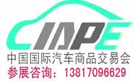2015中国国际汽车商品交易会