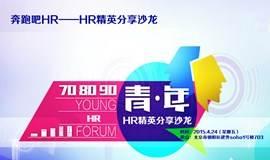 奔跑吧HR——HR精英分享沙龙