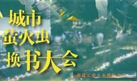 2015年城市萤火虫换书大会【上海站】