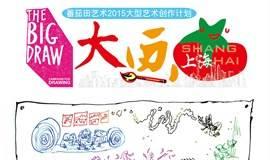 """我的""""大画上海""""艺术之旅--春之创想"""