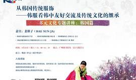 环球之旅 · 韩国站:【韩国服饰文化】讲座