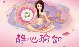 【慧昱●静心慧】周四晚 —— 静心瑜伽,放松身心!