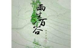 "TED x Zhuhai 之""雨生百谷""文化沙龙"