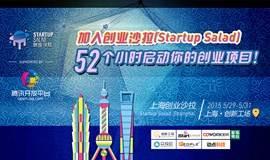加入上海创业沙拉(Startup Salad SH): 52个小时启动你的创业项目!