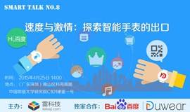 "Smart Talk""速度与激情:探索智能手表的出口""(参加活动送Apple Watch)"