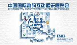 2015 ChinaJoy B to B Area
