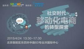 SoLoMo Party【第15期】社交时代,移动化电商的转型探索