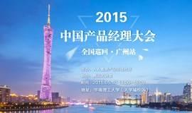 中国产品经理大会广州站