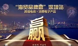 """""""海贸品牌赢""""第88期·深圳站:跨境电商+消费电子产品"""