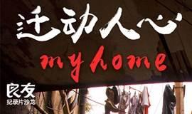 后舌尖时代   北京电影节作品放映《迁动人心》