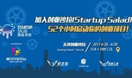 加入天津创业沙拉(Startup Salad TJ): 52个小时启动你的创业项目!