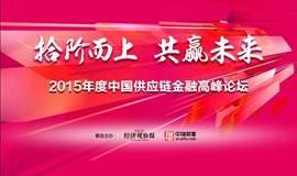 2015年度中国供应链金融高峰论坛