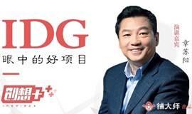 【铺大师公益演讲会】章苏阳与你聊一聊,IDG眼中的好项目!