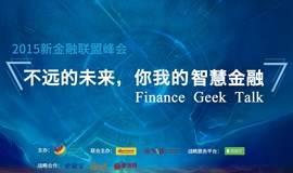 2015新金融联盟峰会