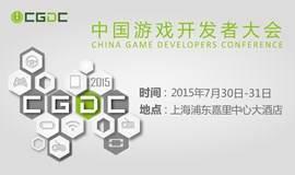 中国游戏开发者大会(CGDC)