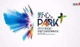 野心•PARK+ 2015中国产业新区高峰论坛7月启幕