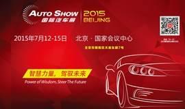 2015年AUTO SHOW国际汽车展·北京
