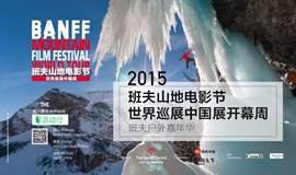 2015班夫山地电影节世界巡展中国展开幕周-班夫户外嘉年华